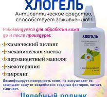 ХЛОГЕЛЬ - Антисептическое средство - Товары для здоровья и красоты в Ялте