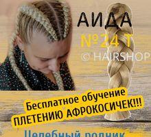 Канекалон «АИДА» № 24 T - Парикмахерские услуги в Крыму