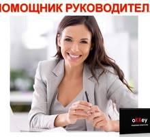 Помощник руководителя  г. Севастополь - Секретариат, делопроизводство, АХО в Севастополе