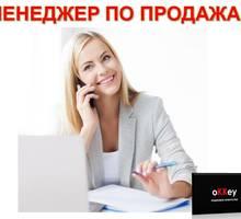 Менеджер по продажам услуг (удаленно) г. Севастополь - Менеджеры по продажам, сбыт, опт в Севастополе