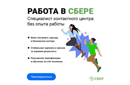 Требуется - Оператор контактного центра Сбер - Севастополь - Работа на дому в Севастополе