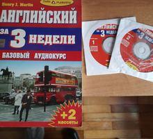"""Мартин Генри Дж. """"Английский за три недели. Базовый аудиокурс. + 2 AudioCD"""" - Учебники, справочная литература в Бахчисарае"""
