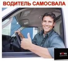 Водитель самосвала г. Севастополь - Автосервис / водители в Севастополе
