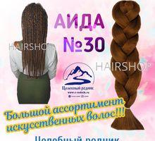 «АИДА» № 30 - Парикмахерские услуги в Ялте