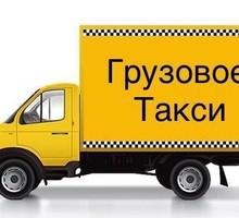 Грузовое такси в Симферополе - Грузовые перевозки в Симферополе