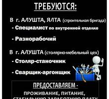 Специалист по внутренней отделке требуется в г.г. Алушта, Ялта - Строительство, архитектура в Крыму