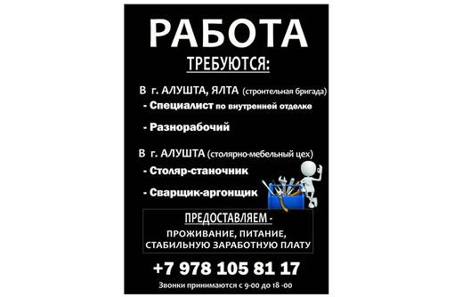 Столяр-станочник требуется в г. Алушту - Рабочие специальности, производство в Алуште