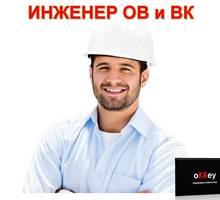 Инженер ОВ и ВК Крым п. Оползневое - Строительство, архитектура в Крыму
