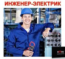 Инженер-электрик Крым п. Оползневое - Строительство, архитектура в Крыму