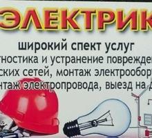 Электрик.сантехник, системы отопления, - Электрика в Черноморском