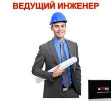 Инженер по пожарной и антитеррористической безопасности г. Севастополь - Охрана, безопасность в Севастополе