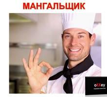 Мангальщик г. Севастополь - Бары / рестораны / общепит в Севастополе
