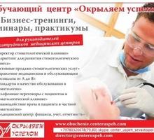 Тренинги для администраторов медицинских центров в Крыму - Семинары, тренинги в Севастополе