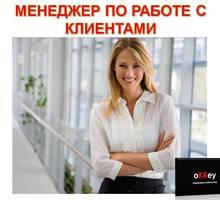 Менеджер по работе с клиентами  (натяжные потолки) г. Севастополь - Менеджеры по продажам, сбыт, опт в Севастополе