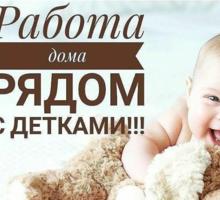 Мeнeджep пo paбoтe c заявками - Работа на дому в Севастополе