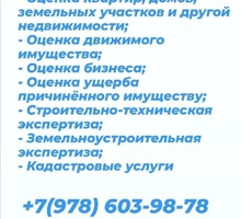 Центр Оценки и Экспертизы* - Юридические услуги в Бахчисарае