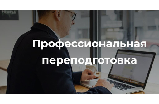 Профессиональная переподготовка - Курсы учебные в Севастополе