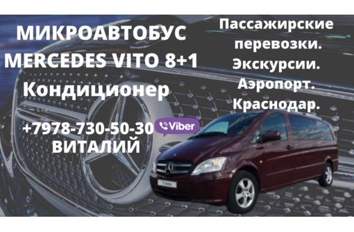 Пассажирские перевозки Севастополь-Крым - Пассажирские перевозки в Севастополе