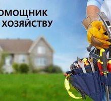 Помощник по хозяйству (Мисхор) - Сервис и быт / домашний персонал в Ялте