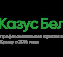 """Юридическая компания  """"Казус Белли"""" - Юридические услуги в Симферополе"""