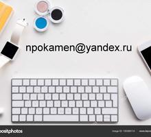 Требуется Оператор ПК редакция материалов - IT, компьютеры, интернет, связь в Керчи