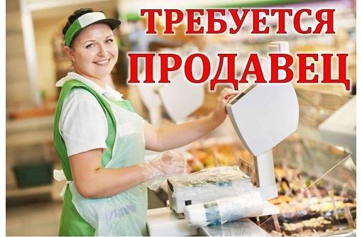 Требуется продавец в магазин продуктов Пожарова - Продавцы, кассиры, персонал магазина в Севастополе