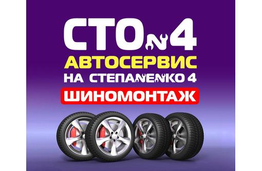Шиномонтаж - Ремонт и сервис легковых авто в Севастополе