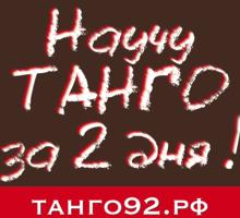 #ВКУС ТАНГО : с «нуля» до милонги → за 2 дня - Выставки, мероприятия в Севастополе