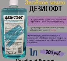 """Мыло с дезинфицирующим эффектом """"Дезисофт"""" - Косметика, парфюмерия в Черноморском"""