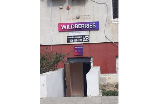 Требуется сотрудник на пункт выдачи wildberries. - Без опыта работы в Севастополе