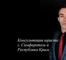 Консультация юриста Симферополь - Юридические услуги в Симферополе