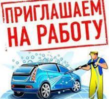 На автомойку требуются сотрудники. - Автосервис / водители в Симферополе