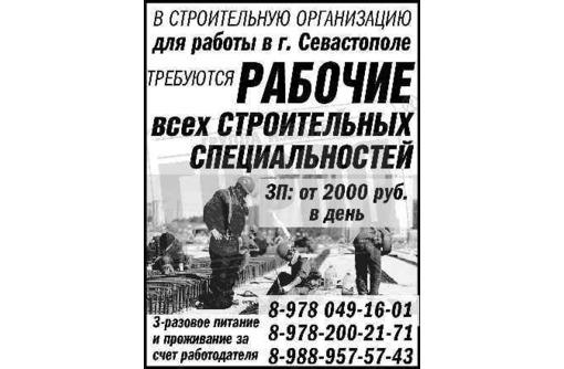 Рабочие всех строительных специальностей - Строительство, архитектура в Севастополе