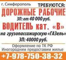 Дорожные рабочие требуются, - Строительство, архитектура в Крыму