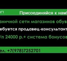 Продавец-консультант требуется в магазин - Продавцы, кассиры, персонал магазина в Симферополе