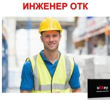 Инженер ОТК г. Симферополь (дорожное строительство) - Строительство, архитектура в Крыму