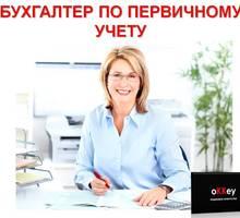 Бухгалтер по первичному учету г. Севастополь - Бухгалтерия, финансы, аудит в Севастополе