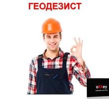 Геодезист г. Симферополь - Строительство, архитектура в Симферополе