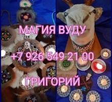 Приворот на вас сработает гадалка ученица Григория Николаевича Троценко - Гадание, магия, астрология в Джанкое