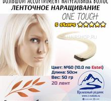 № 60 Лент наращивание 50 см ХШ 1/2 (5 stars) - Парикмахерские услуги в Крыму