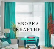 Уборка  квартир,домов, офисов - Клининговые услуги в Ялте