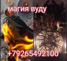 Огромный многолетний опыт приворот эзотерики мaгичecкoй вуду - Гадание, магия, астрология в Джанкое