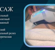 Аппаратный массаж в Симферополе (Icoon Lazer) Валерия Помазан - Массаж в Симферополе