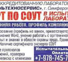 Требуется - Эксперт по СОУТ в испытательную лабораторию - Руководители, администрация в Симферополе