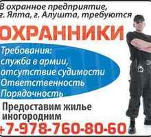 Требуются - Охранники - Охрана, безопасность в Крыму