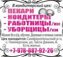 Кондитеры в кондитерский цех - Бары / рестораны / общепит в Симферополе