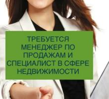 """АН """"ВЕЛЕС"""" приглашает на работу менеджеров по аренде и продаже недвижимости - Недвижимость, риэлторы в Севастополе"""