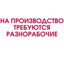 На производство требуются разнорабочие г.Симферополь. - Рабочие специальности, производство в Симферополе
