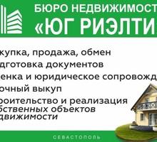 Продадим вашу квартиру по наиболее выгодной цене! - Услуги по недвижимости в Севастополе
