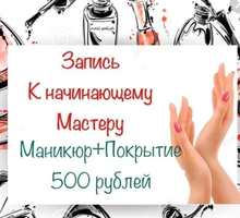 Маникюр/педикюр - Маникюр, педикюр, наращивание в Крыму
